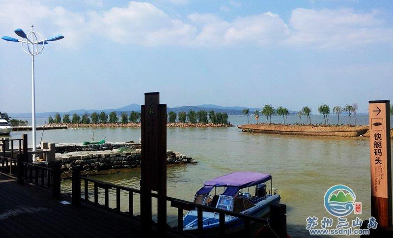 三山岛东泊码头(快艇码头)
