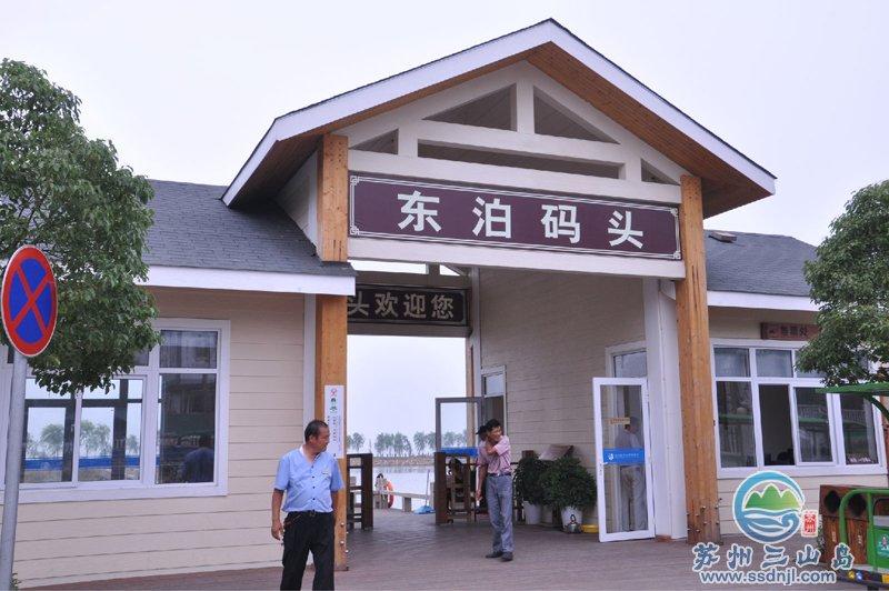 三山岛东泊码头